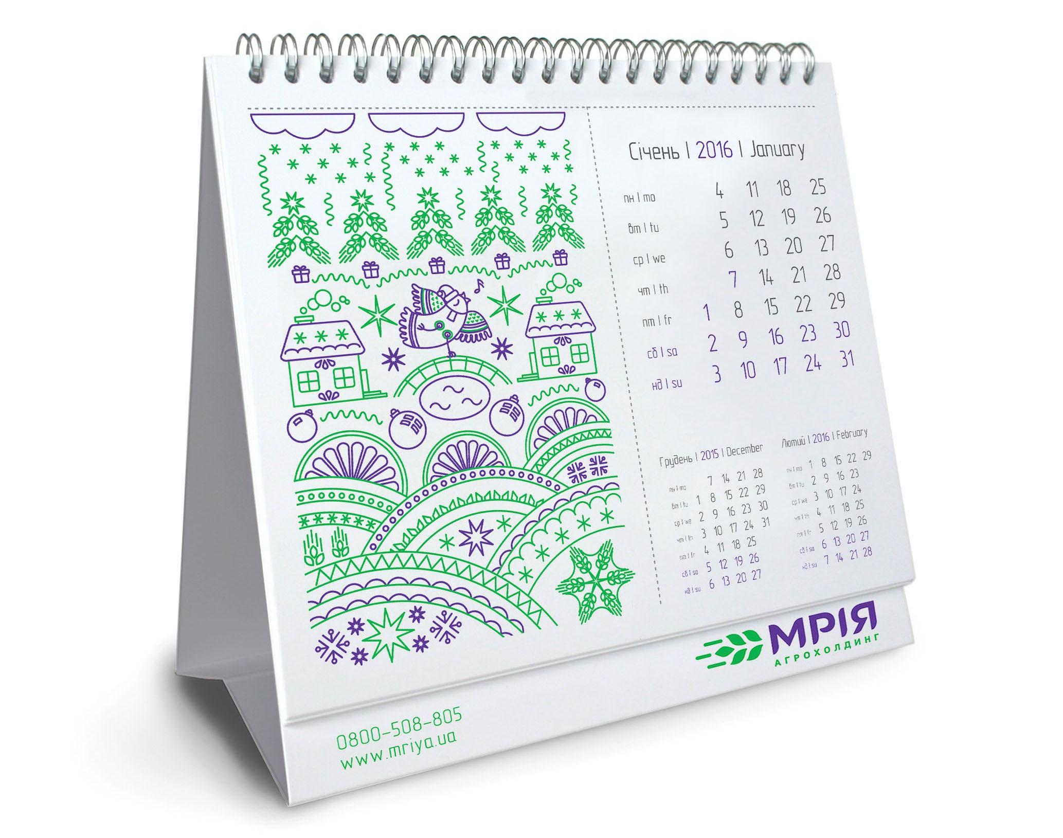 Календари открытки на заказ, поздравления днем именин